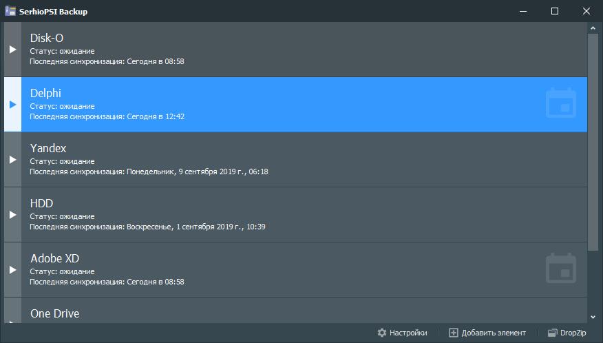 SerhioPSI Backup | SerhioPSI Software